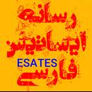 رسانه ایساتیس فارسی