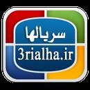 3rialha