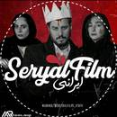 سریال و فیلم های ایرانی و خارج