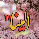 الینا تی وی - elina tv