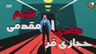 سریال  ایرانی دوپینگ