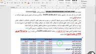 مصاحبه دکتری دانشگاه اراک