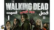 سریال مردگان متحرک فصل 11 (دوبله فارسی)